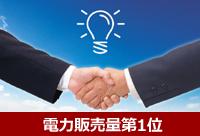 東京電力の電気を使い続けていただくご提案をする営業