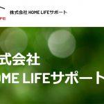 ☆業界最高水準歩合☆ 住宅検査営業 個人様 代理店様 歓迎!