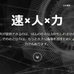 NTT光回線販売業務