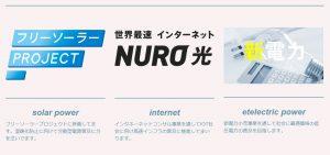 NURO光販売パートナー募集!