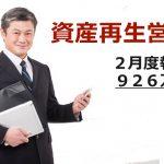 月収926万円も可能な資産再生事業!中古資産の価値向上!