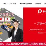 コインパーキング(時間貸し駐車場)事業用地の新規開拓